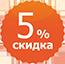 sale 5%