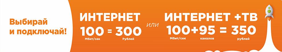 Облтелеком - интернет-провайдер в Химках, Балашихе, Красногорске